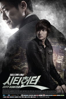Poster City Hunter