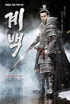 Gambar drama Gyebaek