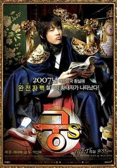 Gambar drama Prince Hours
