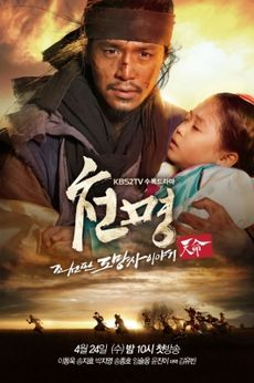 Gambar drama The Fugitive of Joseon