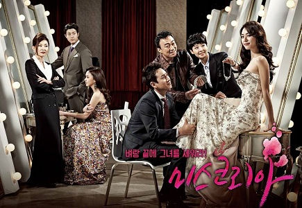 Gambar drama Miss Korea