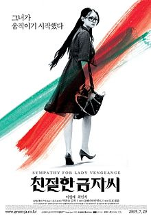Gambar film Sympathy for Lady Vengeance