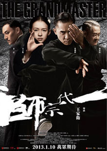 Gambar film the Grandmaster