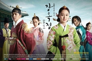 Gambar drama Jang Ok-jung, Living by Love