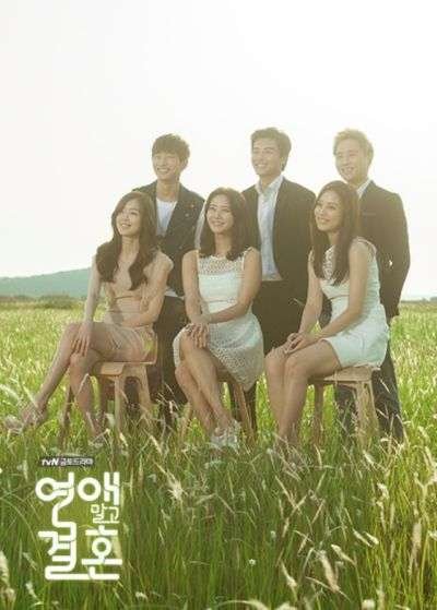Foto drama Marriage Not Dating 3