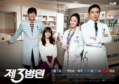 Gambar drama The 3rd Hospital