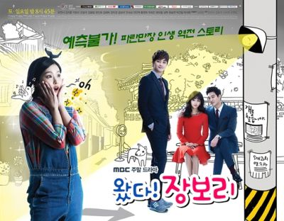 Poster Drama Come! Jang Bo Ri