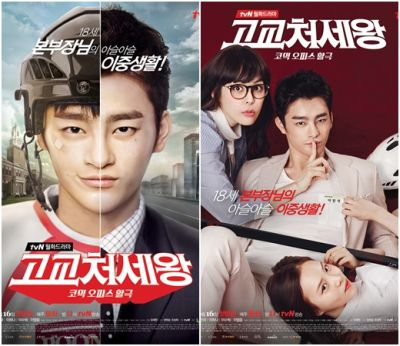 Poster Drama King of High School Life Conduct