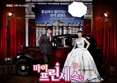 Poster drama My Princess