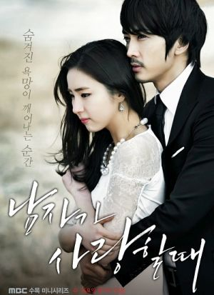 Poster drama When a Man Falls in Love