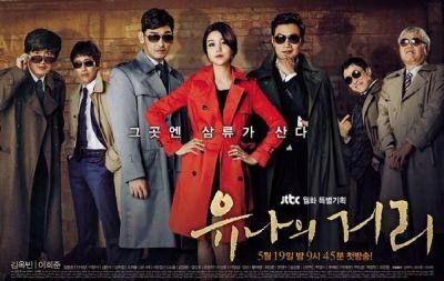 Poster drama Yoo Na's Street