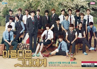 Poster To the Beautiful You