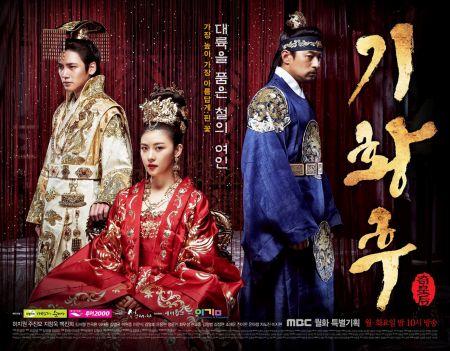 Poster drama Empress Ki