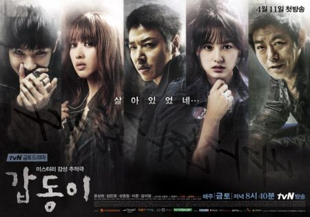 Poster drama Gap Dong