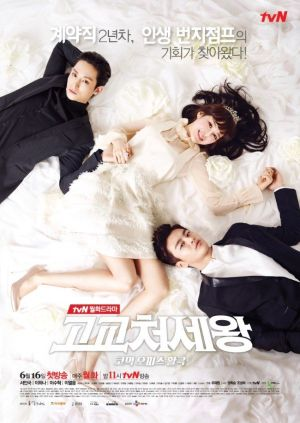 Poster drama High School King of Savvy