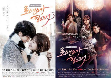 Poster drama I Need Romance 3