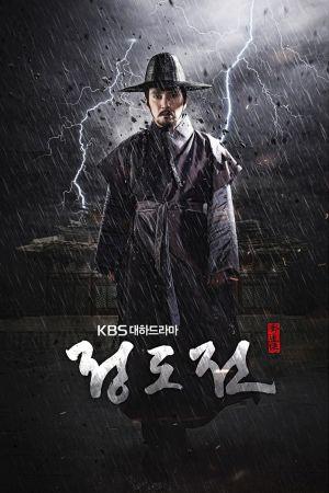 Poster drama Jeong Do-jeon