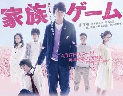 Poster drama Jepang Family Game