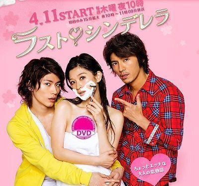 Poster drama Jepang Last Cinderella