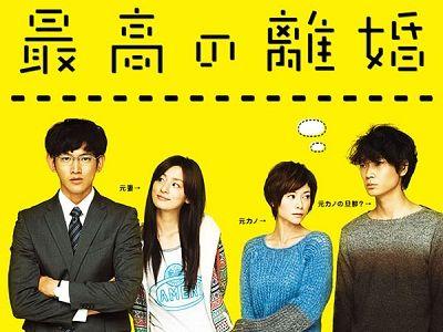 Poster drama Jepang Saikou No Rikon