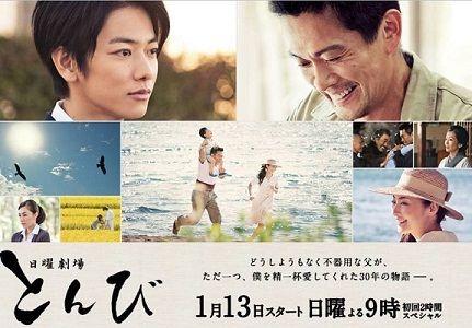 Poster drama Jepang Tonbi