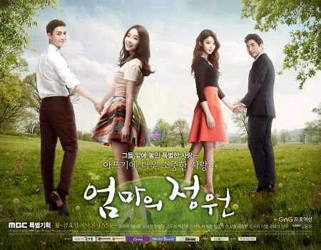 Poster drama Mother's Garden