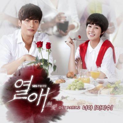 Poster drama Passionate Love