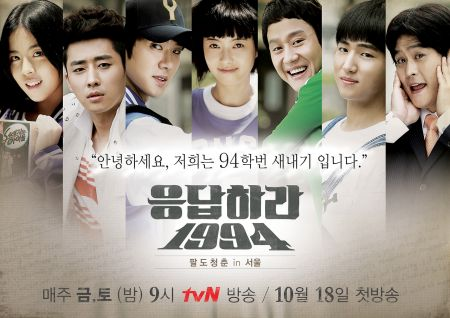 Poster drama Reply 1994