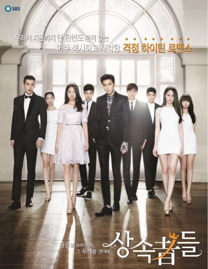 Poster drama The Heirs