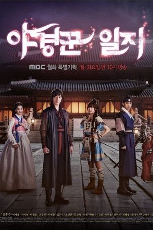 Poster drama The Night Watchman's Journal