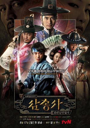 Poster drama The Three Musketeers