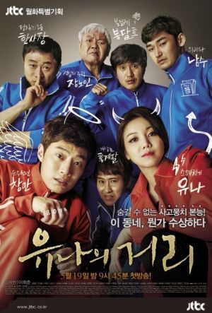 Poster drama Yoo-na's Street