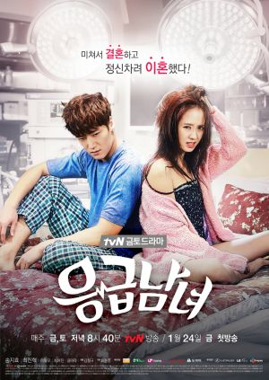 Poster Emergency Couple