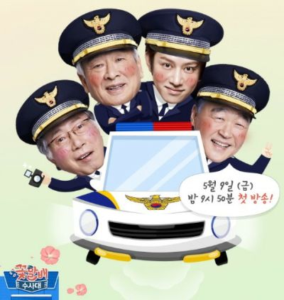 Poster Grandpas Over Flowers Investigation Team