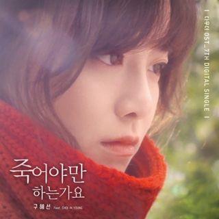 Cover lagu Ku Hye Sun