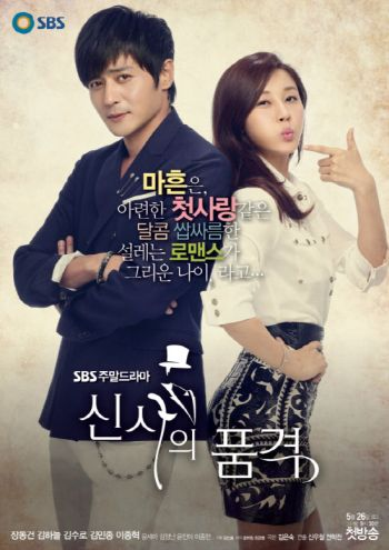 Poster A Gentleman's Dignity