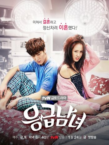 Poster drama The Greatest Love