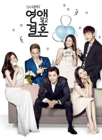 Poster drama Marriage, Not Dating