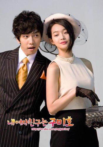 Poster drama My Girlfriend Is a Gumiho