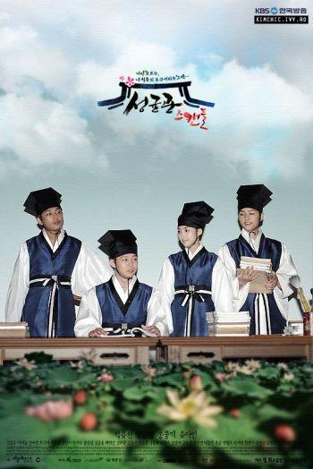 Poster drama Sungkyunkwan Scandal