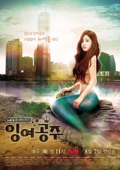 Poster drama Surplus Princess