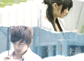 Poster Drama Taiwan Autumn's Concerto