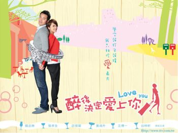 Poster Drama Taiwan Love You