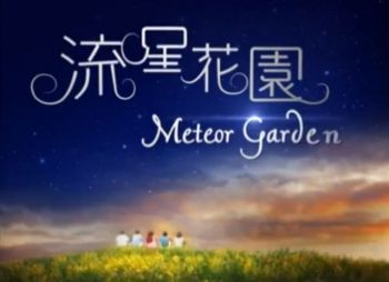 Poster Drama Taiwan Meteor Garden
