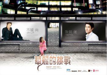 Poster Drama Taiwan Skip Beat