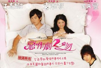 Poster Drama Taiwan They Kiss Again