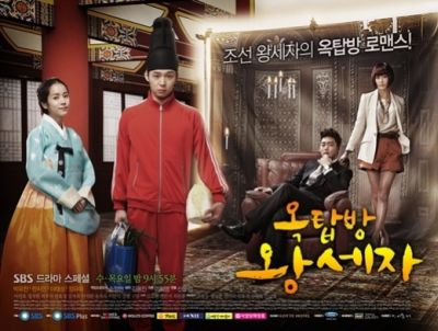 Poster Rooftop Prince