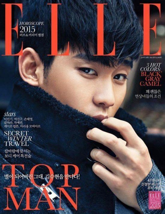 Kim Soo Hyun cover majalah Elle 5