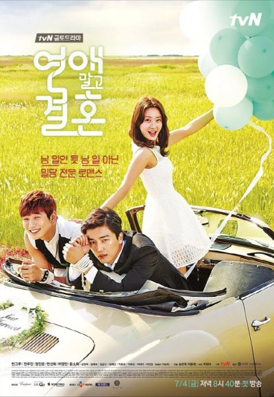 Poster drama Marriage Not Dating