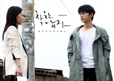 Foto Adegan Drakor The Innocent Man Indosiar 1